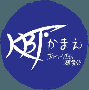 かまえブルーツーリズム研究会ロゴ