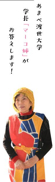 あまべ渡世大学学長「マーコ姉」がお答えします!